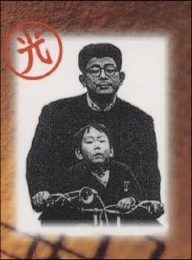 KENZABURO OE: Nobel văn chương 1994: Cha và Con