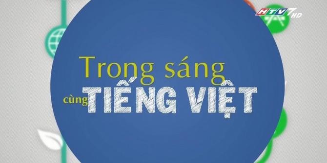 Giữ gìn sự trong sáng của tiếng Việt **** Lưu Như Hải